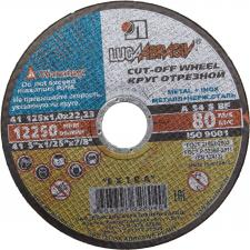 Круг отрезной абразивный по металлу 125х12х222мм ЛУГА 3612-125-12
