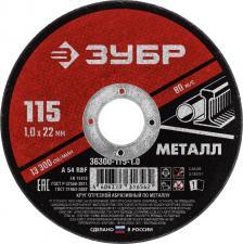 Круг отрезной абразивный по металлу для УШМ 115 x 10 мм ЗУБР