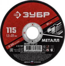 Круг отрезной абразивный по металлу для УШМ 115 x 12 мм ЗУБР