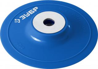Тарелка опорная под круг фибровый для УШМ ЗУБР ПРОФЕССИОНАЛ 35775-125