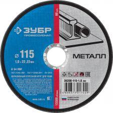 Круг отрезной абразивный по металлу ЗУБР ПРОФЕССИОНАЛ 36200-115-1.0_z02