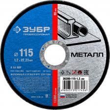 Круг отрезной абразивный по металлу ЗУБР ПРОФЕССИОНАЛ 36200-115-1.2_z02