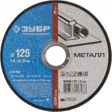 Круг отрезной абразивный по металлу ЗУБР ПРОФЕССИОНАЛ 36200-125-1.0_z02