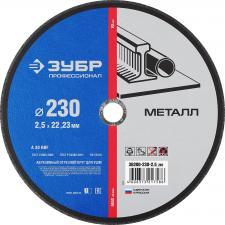 Круг отрезной абразивный по металлу ЗУБР ПРОФЕССИОНАЛ 36200-230-2.5_z02