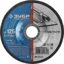 Круг абразивный шлифовальный по металлу ЗУБР ПРОФЕССИОНАЛ 36204-125-6.0_z02