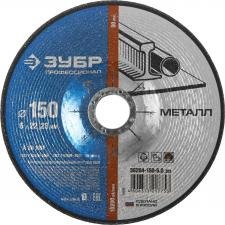 Круг абразивный шлифовальный по металлу ЗУБР ПРОФЕССИОНАЛ 36204-150-6.0_z02