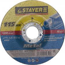 Круг  абразивный зачистной (шлифовальный)  по металлу 115ммх6ммх222мм STAYER MASTER 36228-115-6.0_z01