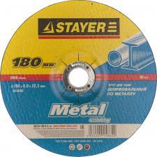 Круг  абразивный зачистной (шлифовальный)  по металлу 180ммх6ммх222мм STAYER MASTER 36228-180-6.0_z01