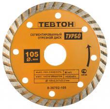 Круг отрезной алмазный для УШМ ТЕВТОН 8-36702-110